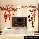 現貨家和萬事興房間客廳沙發電視背景牆面過年裝飾3d立體牆貼紙畫【全館免運】