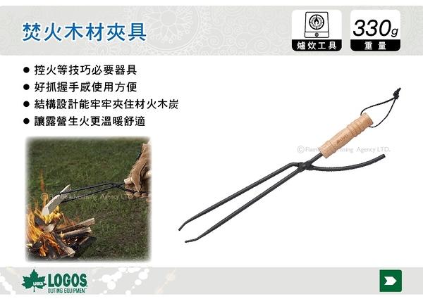 ||MyRack|| 日本LOGOS 焚火木材夾具 起炭夾 焚火台添柴火 炭火鉗 No.81064158