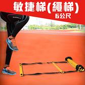 MDBuddy 6公尺繩梯(敏捷梯 田徑 跑步 足球 自主訓練 ≡體院≡