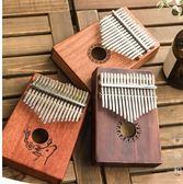 卡林巴琴拇指琴17音抖音琴初學者