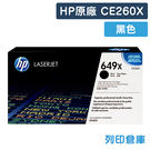 原廠碳粉匣 HP 黑色 高容量 CE260X / CE260 / 260X / 649X /適用HP CP4525dn/CP4525n