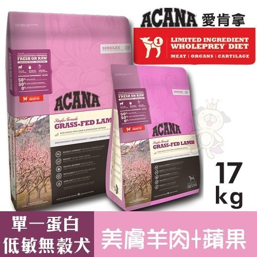 *KING*【免運】ACANA愛肯拿 單一蛋白低敏無穀配方(美膚羊肉+蘋果)17kg.犬糧