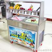 炒酸奶機商用炒冰機雙鍋全自動多功能冰激凌機方鍋炒冰淇淋卷機器igo 美芭