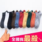 短襪 隱形襪 棉襪 船襪 情侶襪 襪子 運動襪 布標 透氣 吸汗 韓款拼色 (1雙)【Z043】米菈生活館