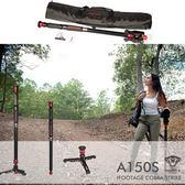 黑熊館 Ifootage Cobra2 A150S-II 鋁鎂合金快速單腳架套組 單腳架 登山杖 眼鏡蛇2代 鋁合金