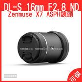 DJI Zenmuse X7 鏡頭 DL-S 16mm F2.8 ND ASPH 為專用鏡頭 清晰高品質 可傑