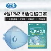 【任三入95折】AOK - 570V 四合一PM2.5活性碳口罩 2入/袋