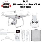 [現貨]DJI 大疆 Phantom4 Pro V2.0 空拍機 P4P V2.0 公司貨 Phantom 4 pro v2.0