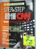 【書寶二手書T1/語言學習_YGK】Step by Step聽懂CNN_希伯崙編輯部_附光碟