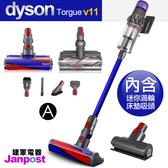 [建軍電器]Dyson 戴森 V11 SV14 Absolute Torque 無線手持吸塵器 集塵桶加大版 雙主吸頭 七吸頭組