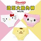【衣襪酷】三麗鷗 美樂蒂/凱蒂貓/布丁狗 造型大臉內褲 三角褲