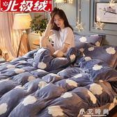 北極絨法蘭絨床組四件套保暖雙面絨被套床單帶絨被單雙人 小艾時尚.NMS