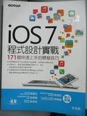 【書寶二手書T9/電腦_ZEJ】iOS 7程式設計實戰-171個快速上手的開發技巧_朱克剛