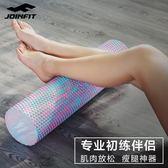 泡沫軸健身按摩棒肌肉放鬆 瘦腿滾筒keep運動滾軸瑜伽柱  WY 【快速出貨】