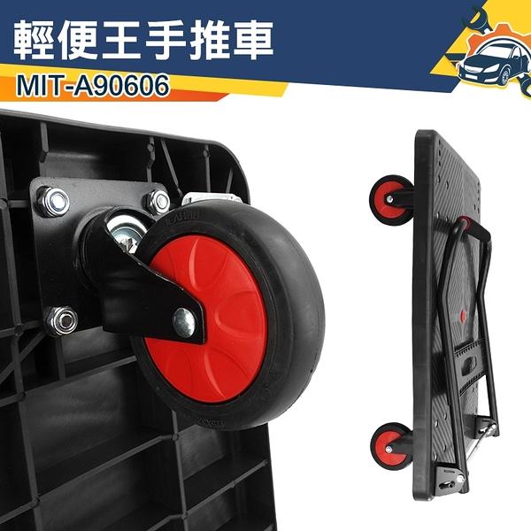 【儀特汽修】摺疊推車 承重300KG MIT-A90606 拖板車  耐用PU輪 可折疊 輕便王手推車