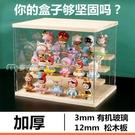 盲盒收納亞克力盲盒娃娃手辦收納盒帶燈玩具模型透明立體展示盒防塵帶階梯YYS 快速出貨