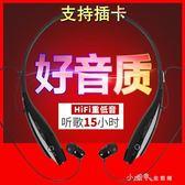 無線藍芽耳機運動跑步雙耳耳塞式頸掛脖式入耳式OPPO蘋果vivo通用