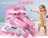 直排溜冰鞋兒童可調男童女童閃光輪滑鞋全套旱冰鞋初學者YXS『小宅妮時尚』