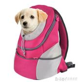 寵物外出便攜包雙肩包貓包狗狗背包泰迪貓咪外出包小型胸前貓背包WD 溫暖享家