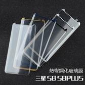 新年特賣 三星 S8 鋼化玻璃貼 鋼化膜 螢幕保護貼 縮小版 保護膜滿版 3D曲面 鋼化玻璃膜