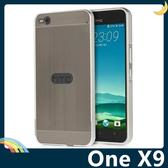 HTC One X9 電鍍邊框+PC髮絲紋背板 金屬拉絲質感 卡扣式 二合一組合款 保護套 手機套 手機殼
