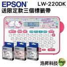 【限時促銷A 送KITTY標籤帶三卷】EPSON LW-220DK 甜蜜愛戀款標籤機