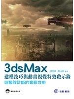 二手書3ds Max 建模技巧與動畫視覺特效啟示錄:遊戲設計師的實戰攻略(附CD) R2Y 9789863794950