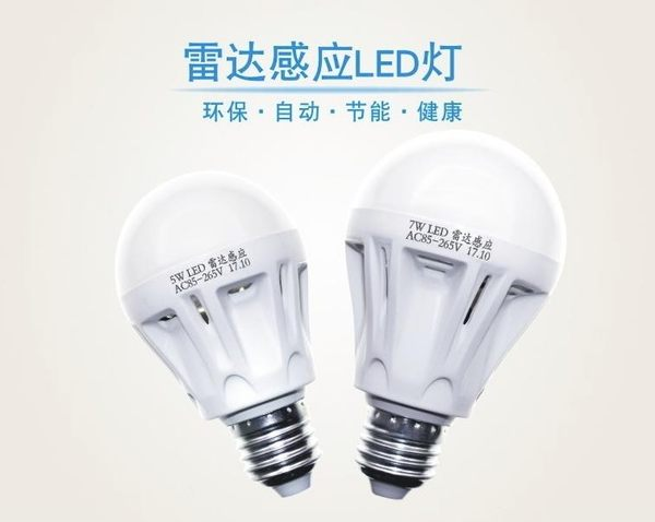 7W【NF343】(寬壓)雷達燈泡 (110~220V通用) LED微波雷達感應燈紅外人體感應雷達感應燈泡