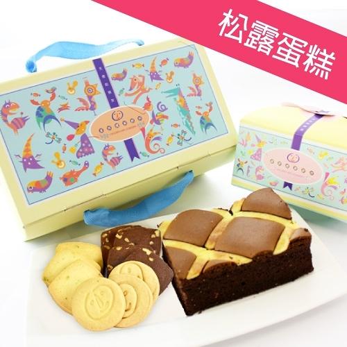 『喜憨兒。彌月禮』松露巧克力蛋糕+餅乾組【5盒組】