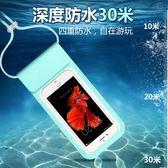 防水袋潛水套觸屏外賣防雨游泳蘋果華為oppo通用防水套防水包『米菲良品』