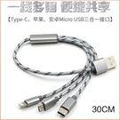 30CM 充電線 一拖三 短款 數據線  micro 安卓 Type-C lightning 蘋果 通用 傳輸線
