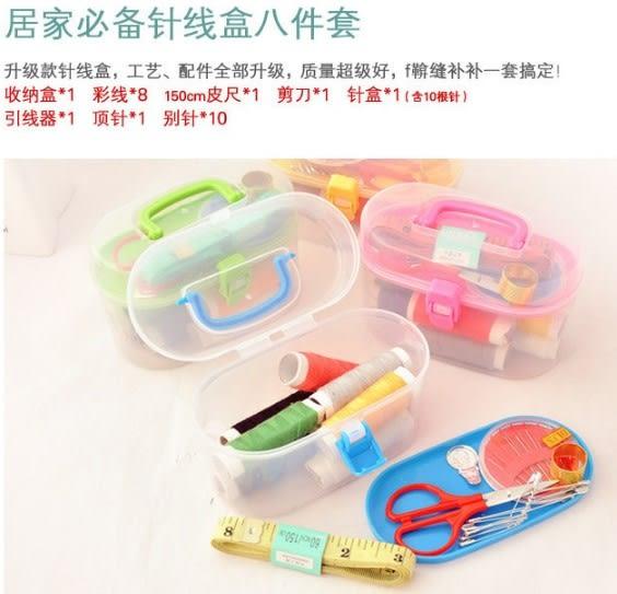 [協貿國際]  多功能便攜式剪刀針線皮尺針線盒 (2個價)