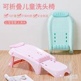 嬰兒洗頭床神器躺椅嬰兒寶寶躺著洗頭髮可折疊家用小孩用的洗澡椅子 LR9090【Sweet家居】