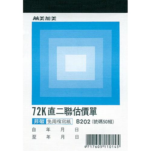 【奇奇文具】美加美 2N5088 B202 直72K非碳二聯估價單