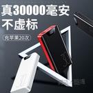 充電寶30000毫安超薄小巧便攜迷你戶外快充閃充MIUI蘋果oppo華為vivo手機通用  元旦鉅惠
