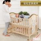嬰兒床 bebivita嬰兒床實木無漆寶寶bb床搖籃床多功能兒童新生兒拼接大床 店慶降價