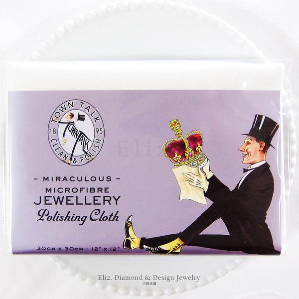 【鑽石專用拋光布】JEWELLERY Polishing Cloth 英國Town Talk/輕珠寶/項鍊/戒指