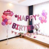 氣球 生日派對裝飾布置鋁膜氣球套餐寶寶兒童周歲布置背景牆快樂汽球【中秋節】