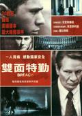 【停看聽音響唱片】【DVD】名片(6)雙面特勤