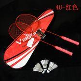 羽毛球拍正品純色雙拍碳纖維碳素單拍進攻型 耐用成人女生粉色2支zg