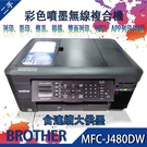 BROTHER 二手MFC-J480DW...