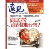 《遠見雜誌》1年12期(適用現折500元專案)