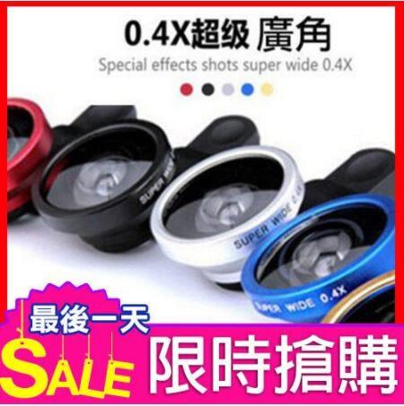 [限時搶購] 自拍神器小巨砲 廣角鏡頭 0.4X 手機 超廣角鏡頭通用sony z5 xz htc 蘋果 iPhone 7/8 plus 6s 殼