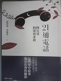 【書寶二手書T7/社會_G23】21通電話:阿兵哥的深夜求救_陳碧娥、李儒林