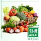 莫菲思 信心有機認證蔬菜箱 (B-5包葉...