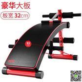 健身器 仰臥板仰臥起坐健身器材家用多功能運動輔助器男腹肌健身椅 JD 新品特賣