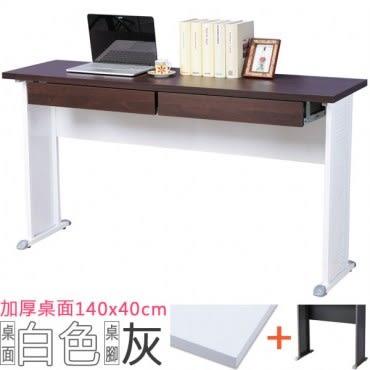 Homelike 格雷140x40工作桌 加厚桌面(附二抽) 白桌面/灰腳