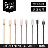 CaseStudi MFi認證Lightning 金屬編織傳輸線-1m