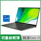 宏碁 acer SF514-55GT-725L 綠【i7 1165G7/14吋/MX350/SSD/IPS/觸控/輕薄/intel/筆電/Win10/Buy3c奇展】Swift 5