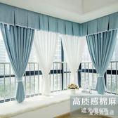 純色棉麻窗簾客廳臥室飄窗簾成品半遮光布料 BF2640『寶貝兒童裝』